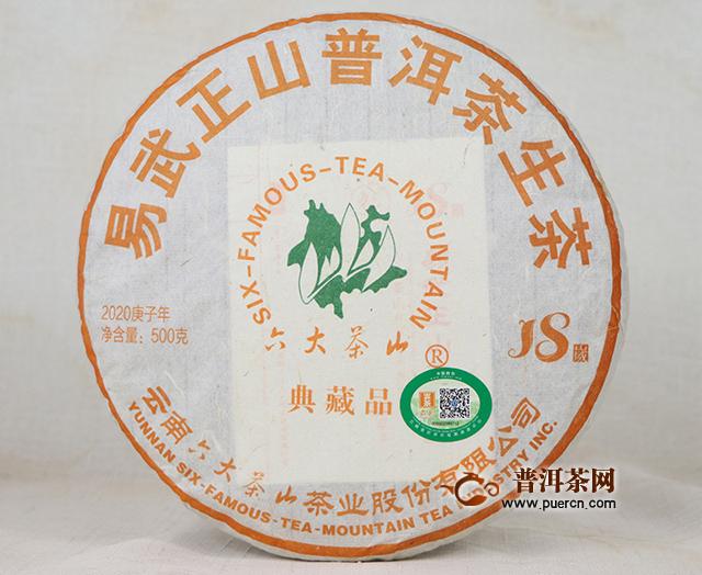 茶叶供求信息:2020年中茶 巅韵,六大茶山 易武正山典藏品 等2020年8月6日