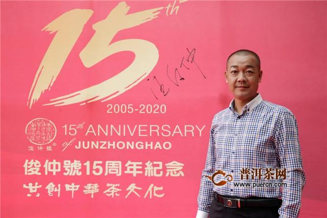 俊仲号15周年线上庆典回顾