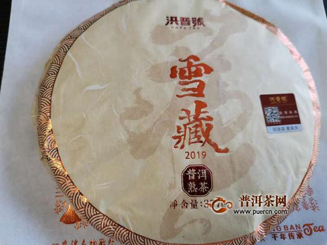 雪藏熟茶,一品倾心:2019年洪普号雪藏熟茶