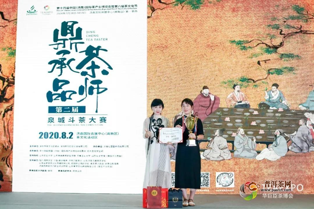 第十四届济南茶博会圆满落幕