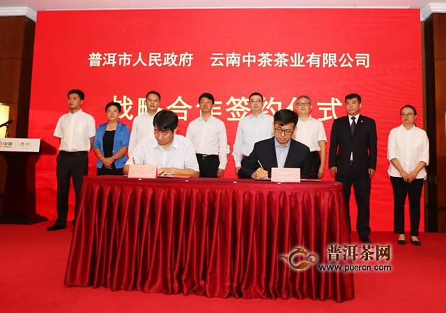 中国茶叶云南原料中心成立,中茶云南公司与普洱市签订普洱茶产业发展战略合作框架协议
