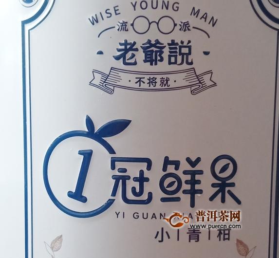 值得入手的一款茶:2019年老爷说不将就小青柑小罐60克试用报告
