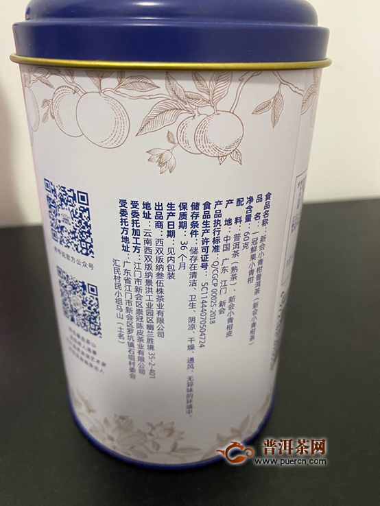 天马流星Q小青柑:2019年老爷说不将就 小青柑小罐 60克 试用