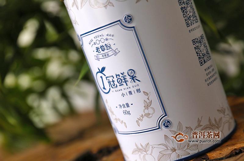 尽享夏日清凉:2019年老爷说不将就 小青柑小罐 60克 试用品鉴报告