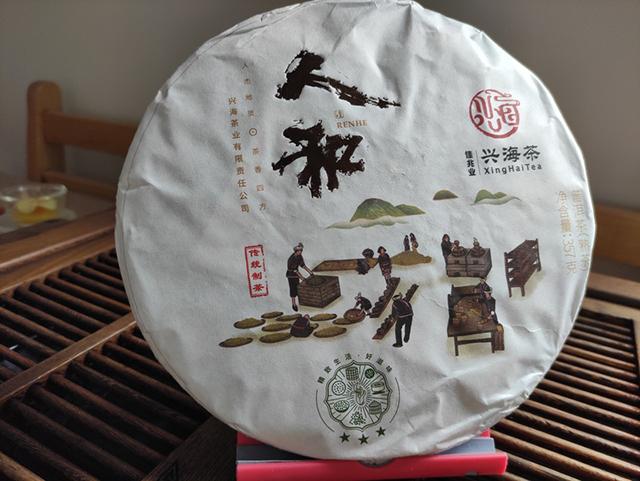 茶香独特、优质口粮茶:2020年兴海茶业人和三星熟茶