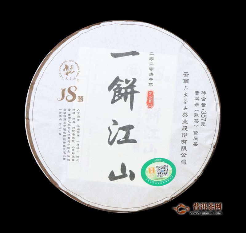 茶叶供求信息:2020年六大茶山 陆号熟饼、陆号青饼等2020年8月11日