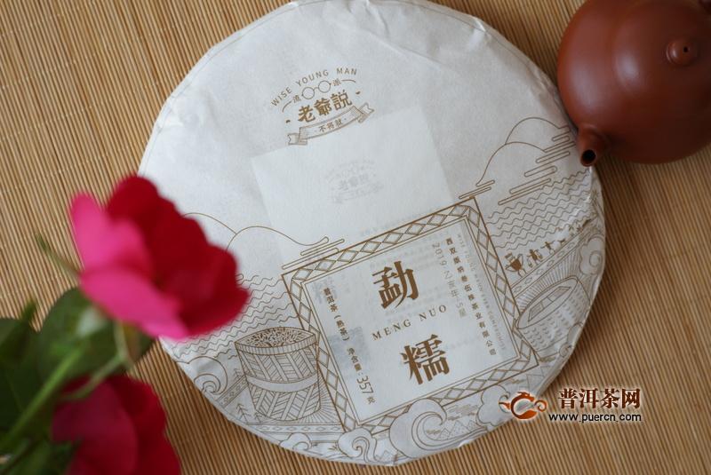 甜润活泼赛丹青:2019年老爷说不将就勐糯熟茶357克试用报告