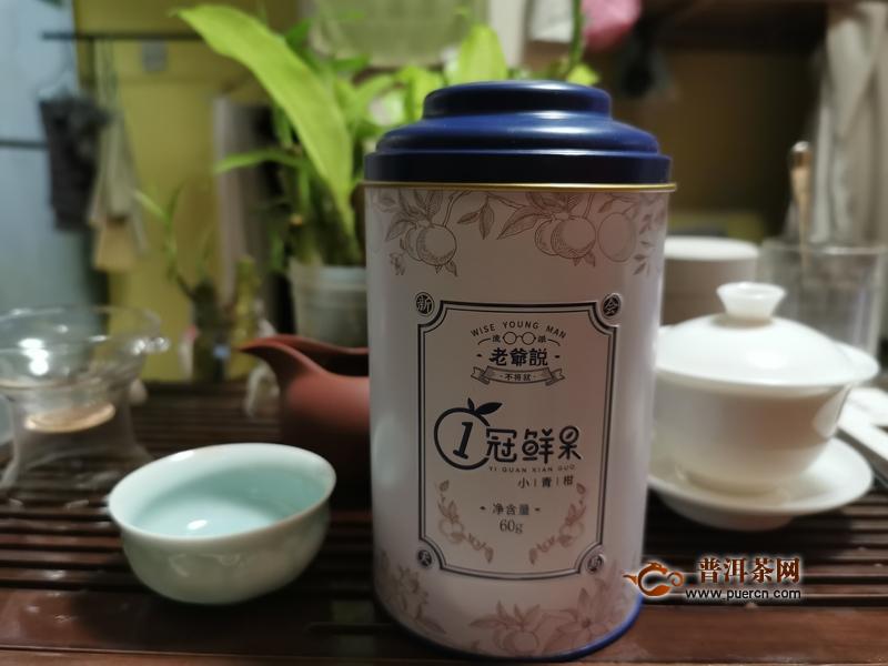 一罐鲜果,一杯好茶:2019老爷说不将就小青柑试用报告