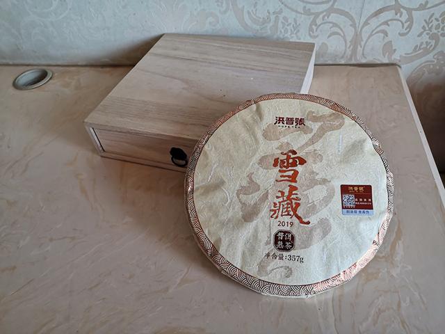 甘甜清爽,汤色如一:2019年洪普号雪藏熟茶