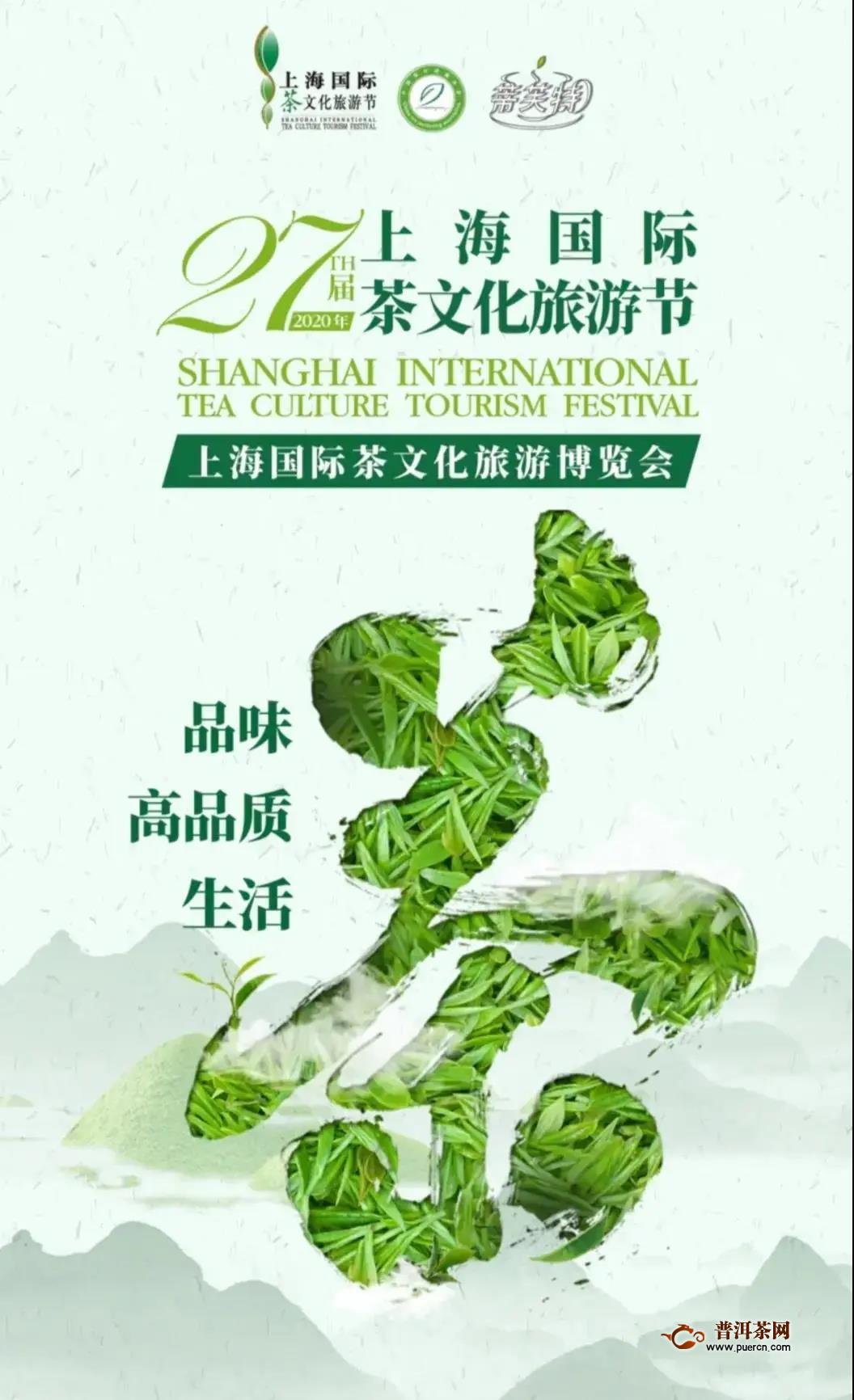 2020年第二十七届上海国际茶文化旅游博览会招商现已全面启动