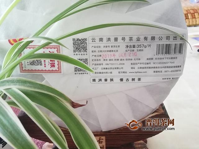 探秘洪普生茶:2019年洪普号探秘系列雪藏生茶