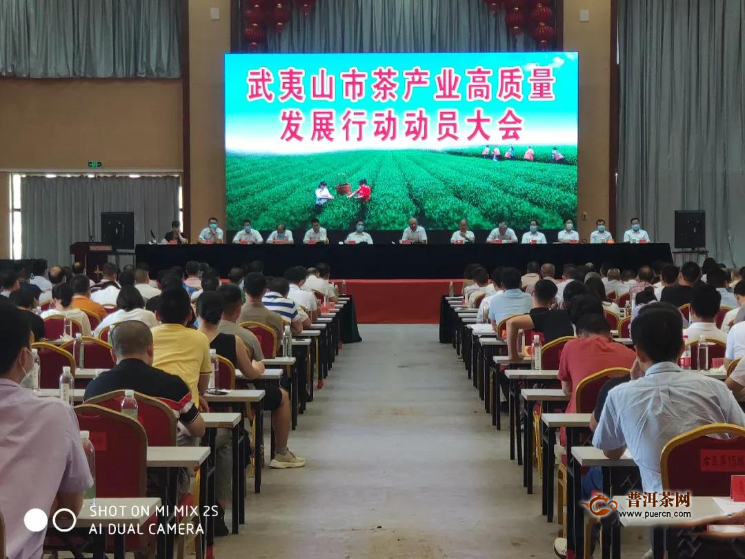 武夷山市召开茶产业高质量发展行动大会