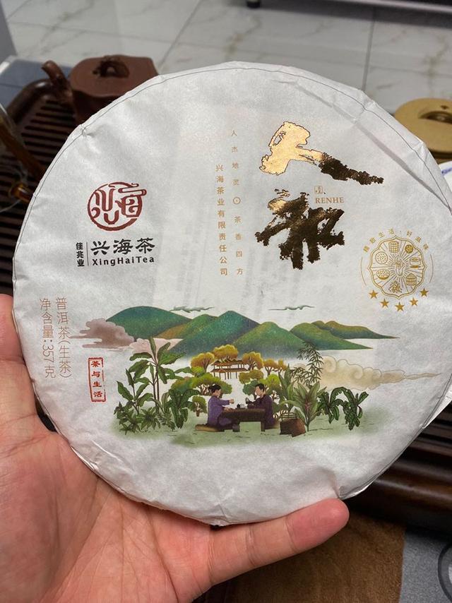 住在佳兆业,品味兴海茶:2020年兴海茶业人和五星生茶