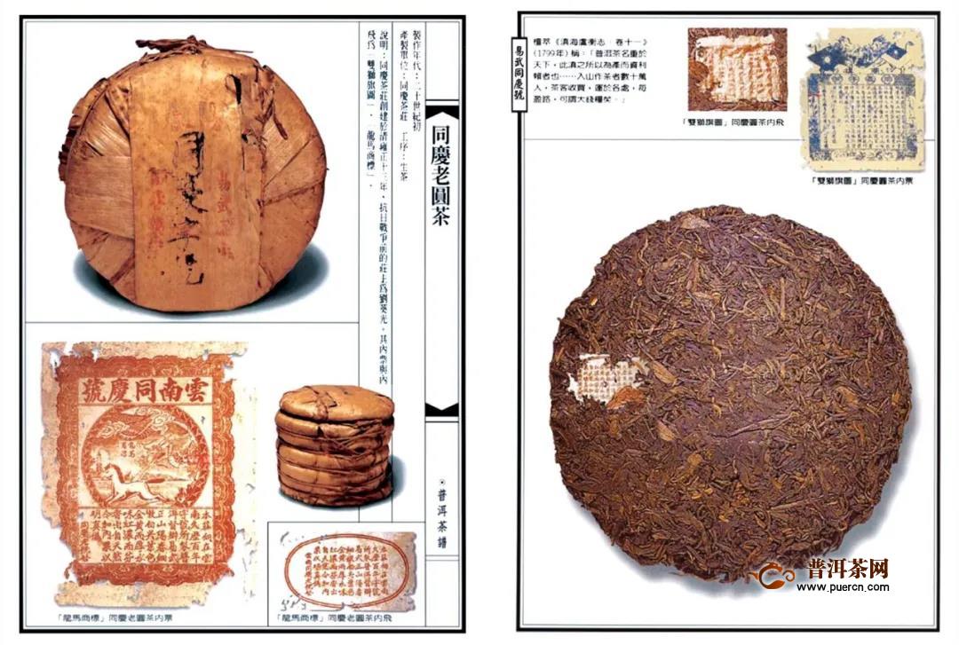 易武古镇三百年