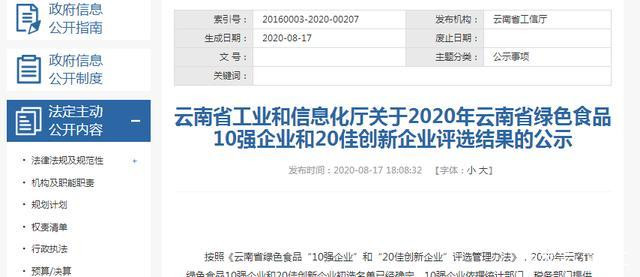 三茶企入选2020年云南省绿色食品10强企业和20佳创新企业名单