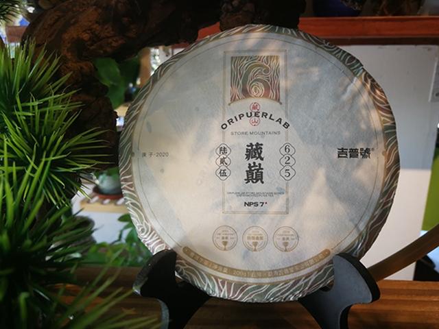 易武秘境,后冠明珠:2020年吉普号藏山625藏巅生茶