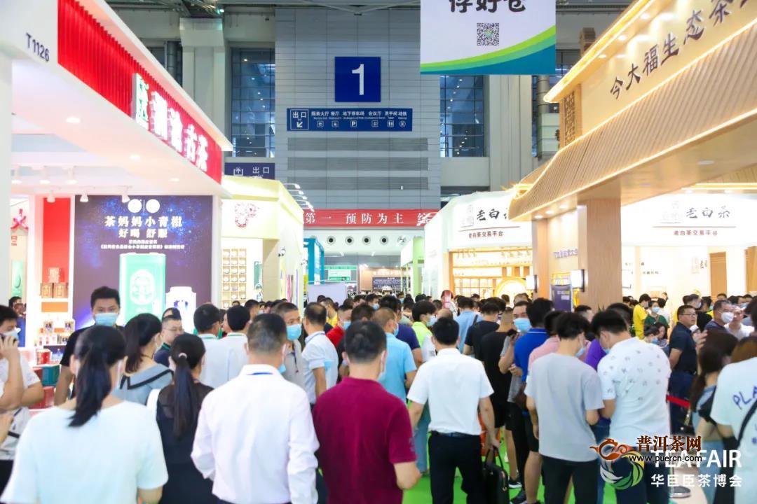 重燃东北茶市场,2020东北茶业首展热力起航!