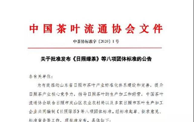 中国茶叶流通协会正式发布《日照绿茶》等八项团体标准