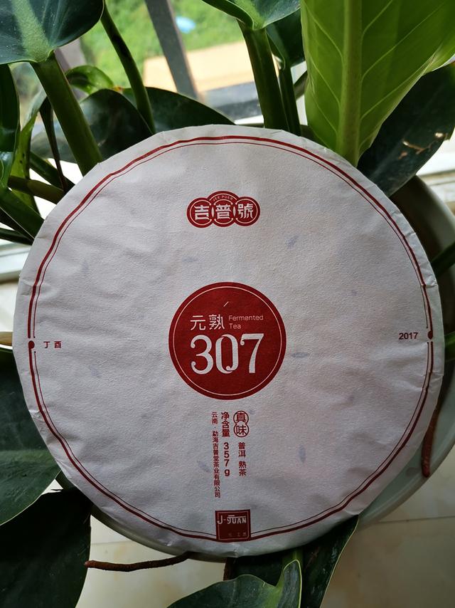 汤色浓郁,入口醇和:2017年吉普号元熟307熟茶