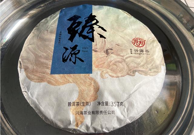 一款比较纯正的布朗山茶:2020年兴海茶业臻源生茶
