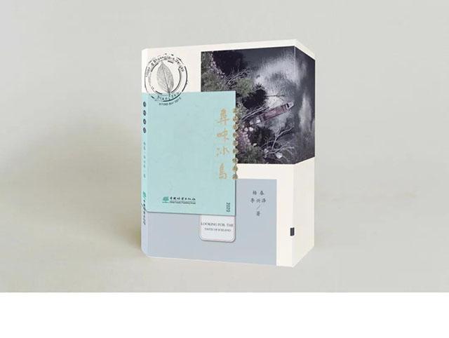 《寻味冰岛:名山古树茶的味与源》喝冰岛茶是一种怎样的体验?