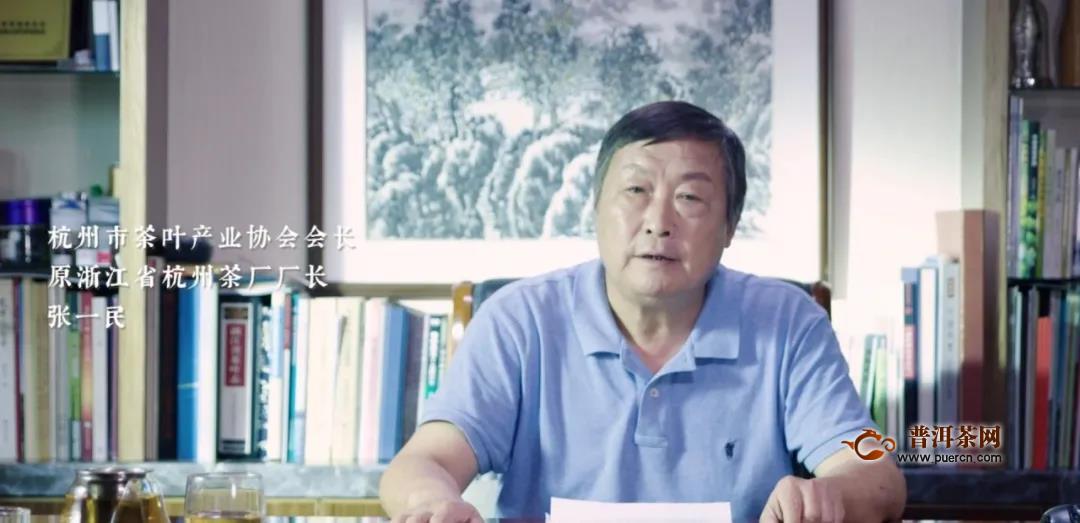 """杭州茶厂张一民荣获""""杰出中华茶人""""称号"""