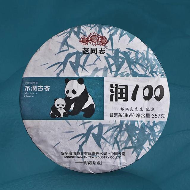海湾茶业老同志 2020年润100