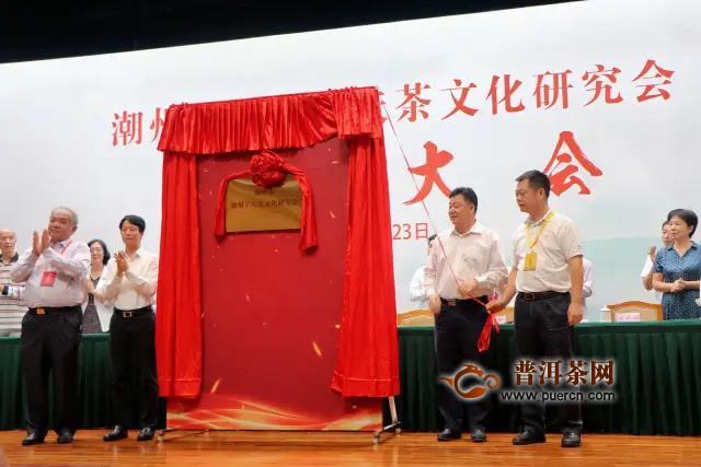 广东潮州工夫茶文化研究会成立