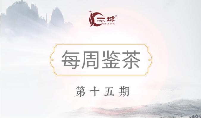 一球茶业每周鉴茶:乔香古韵