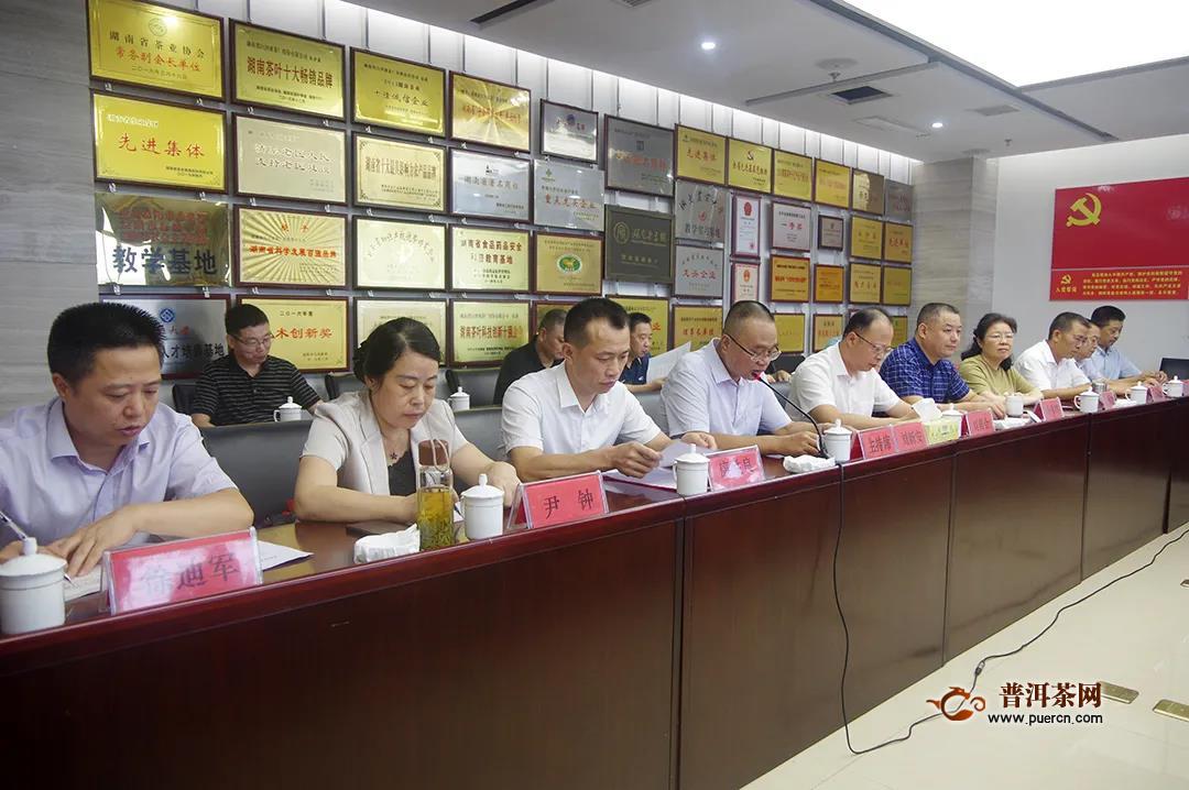 2020年机制茯茶国家实物标准样研制会议在安化召开