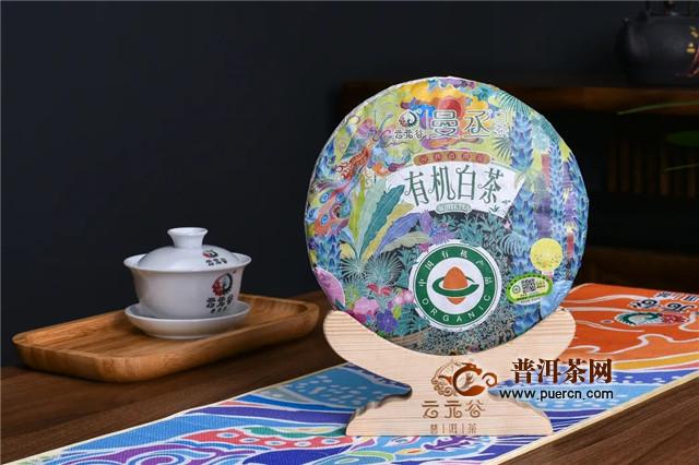 """中秋茶礼:云元谷2020年""""曼丞""""勐海有机白茶,地蕴天养,有机健康"""