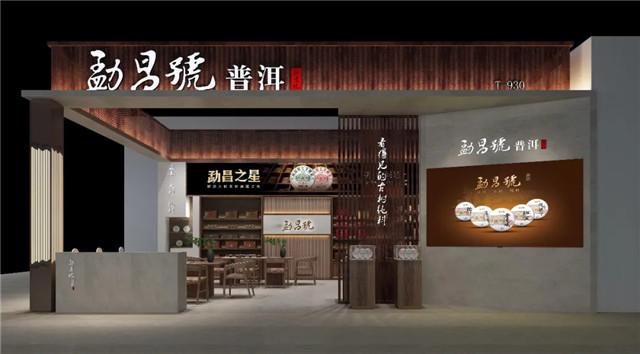 长春茶博会:名茶荟萃,香飘北国春城,9月勐昌号与您相约!