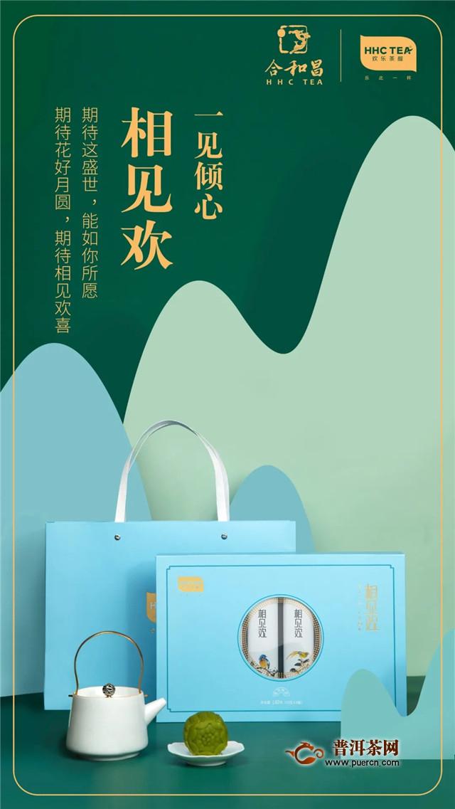国风弄潮儿,合和昌茶业让你的双节礼物不同凡响!