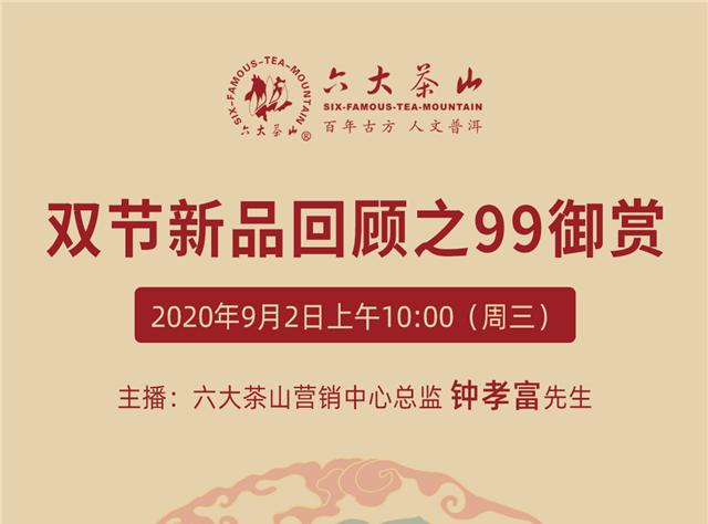 直播预告:六大茶山双节新品回顾之99御赏