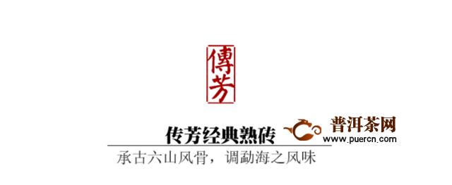 新品上市 福元昌传芳系列经典熟砖