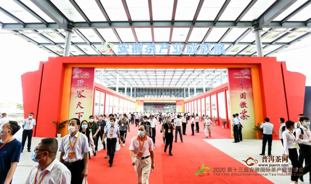 2020第十三届安徽国际茶产业博览会圆满落幕