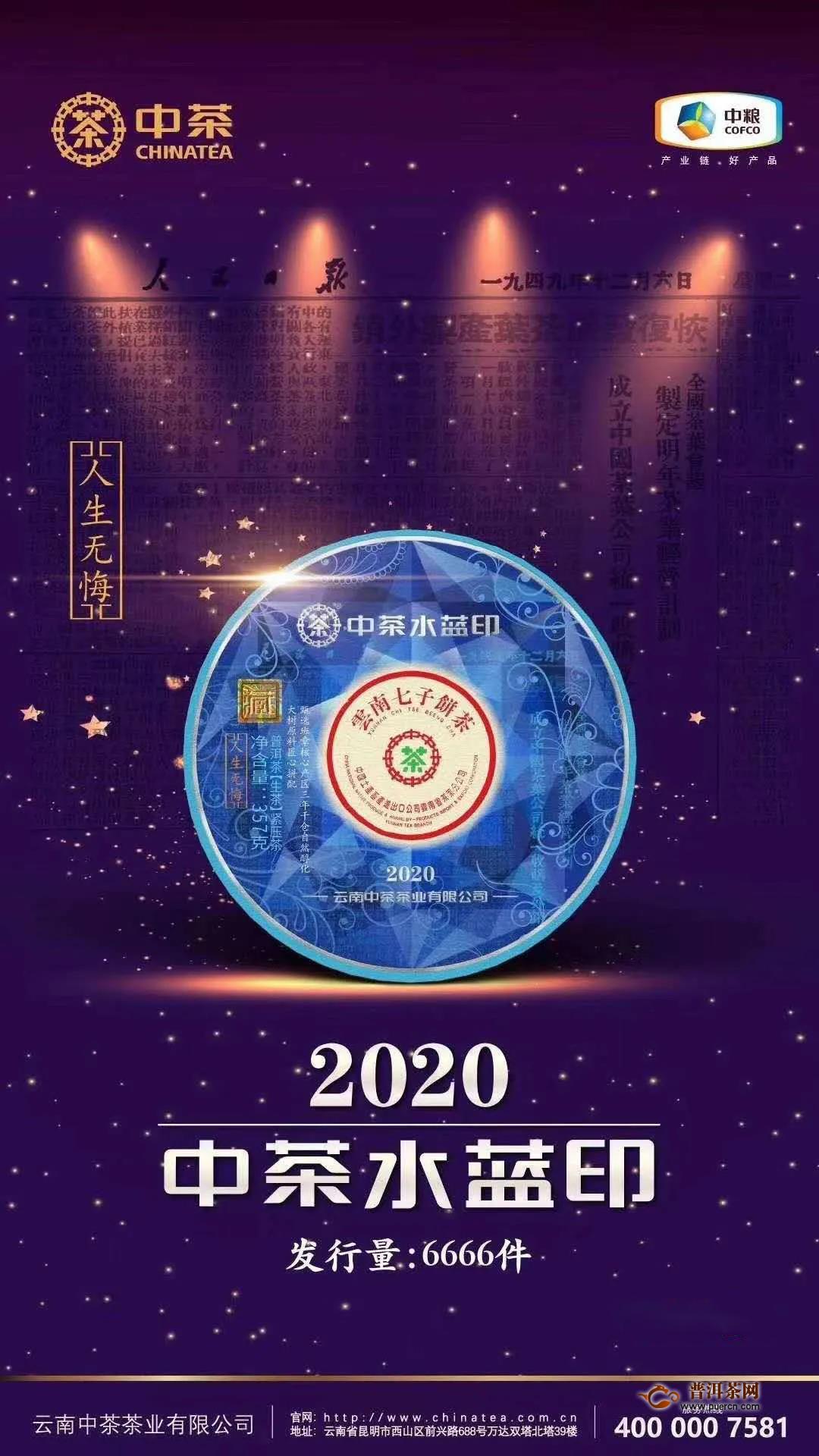 """聚光灯下的""""金融茶""""2020中茶宝石蓝班章水蓝印"""
