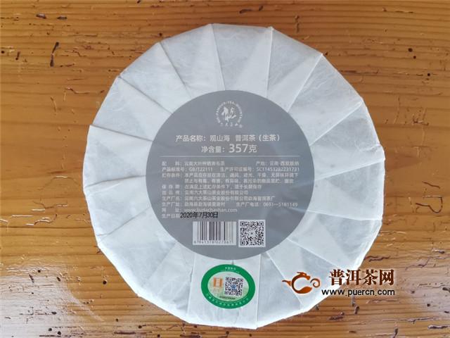 汤色夺目,金黄透亮 :2020年六大茶山观山海生茶试用报告