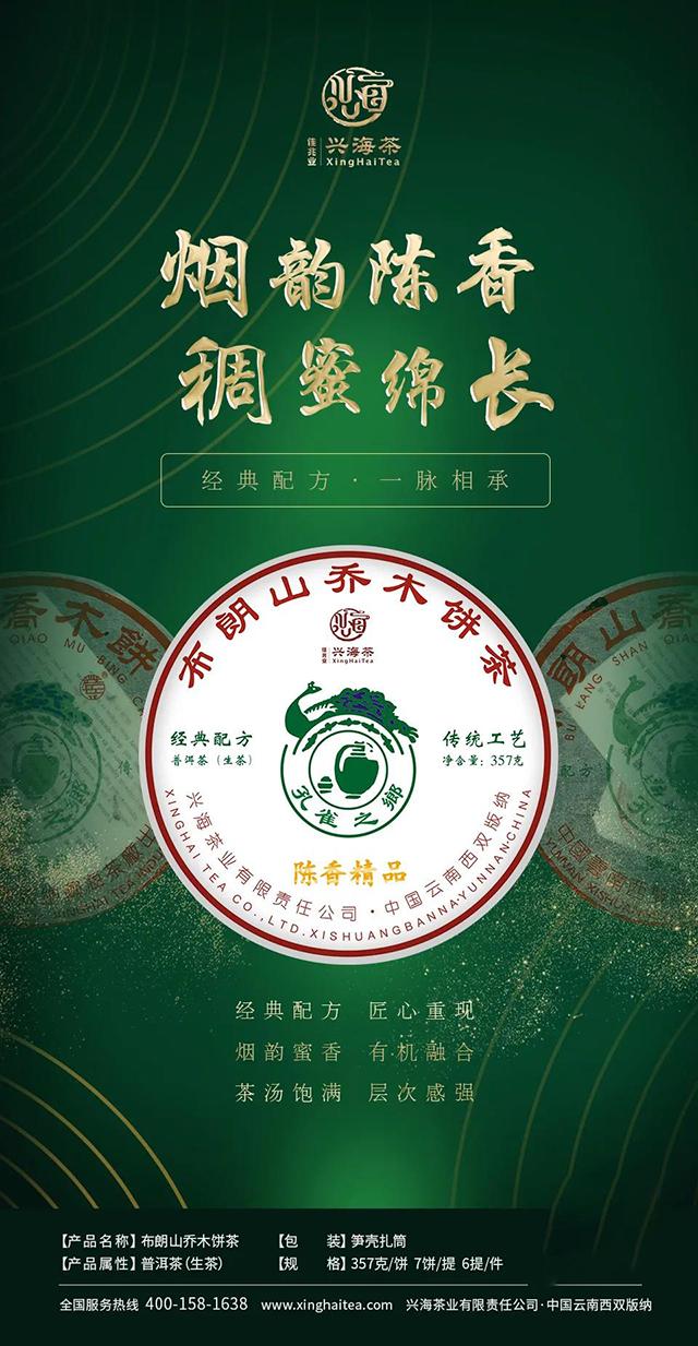 陈香精品 : 布朗山乔木饼茶(生茶)即将上市
