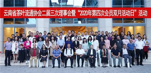 云南省茶叶流通协会二届三次理事会隆重举行
