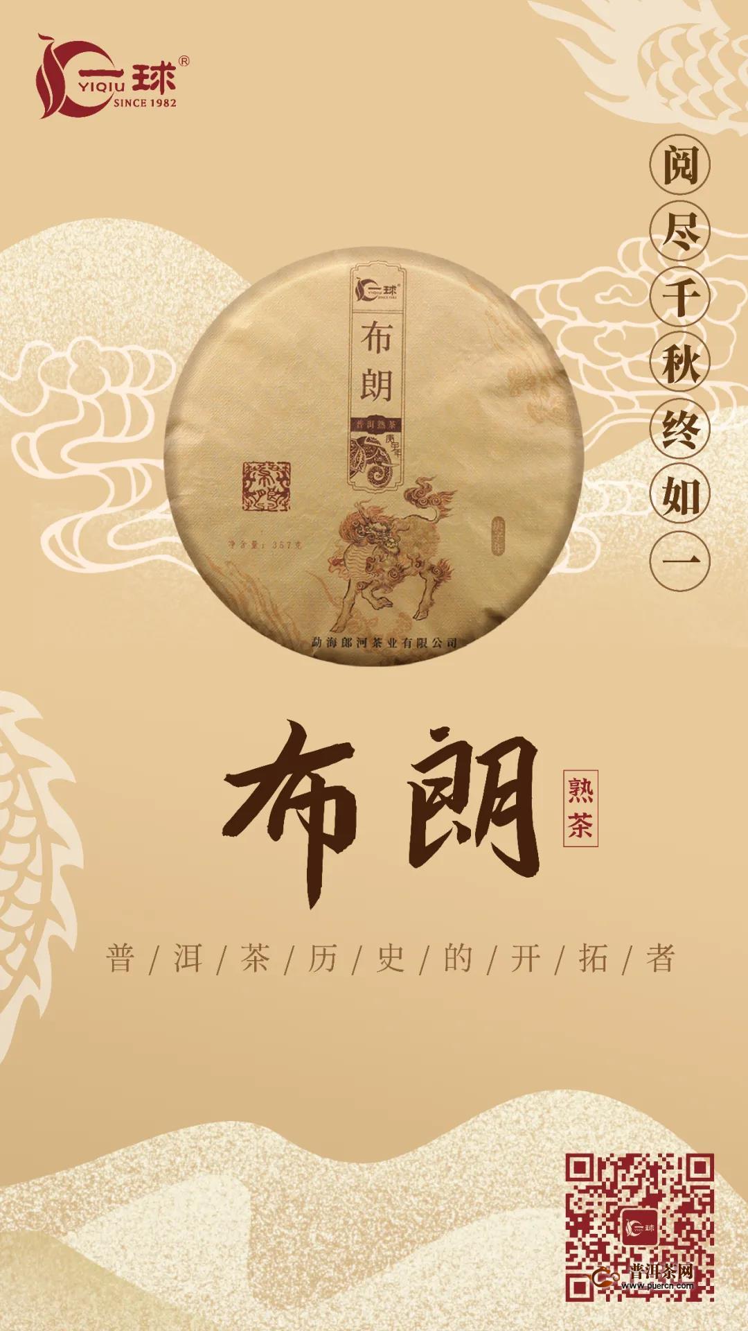 """熟茶经典,传世浓情:一球茶业首款""""布朗·熟""""即将面世"""