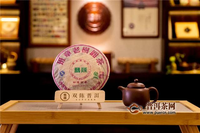 双陈品评 2009年如意班章熟茶,雄浑劲道、温润醇厚