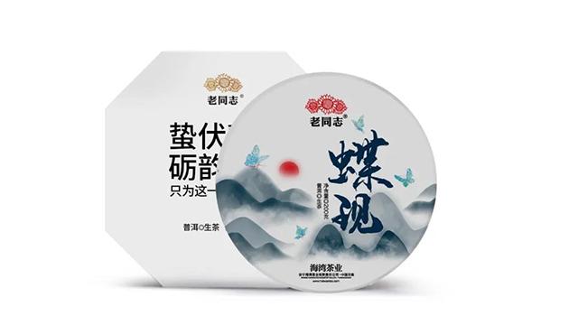 海湾茶业茶情话意活动:喝蝶现,写蝶现。