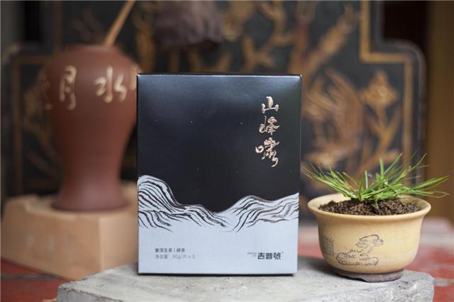 吉普号2020年山峰啸生茶:清新淡雅、香气高扬