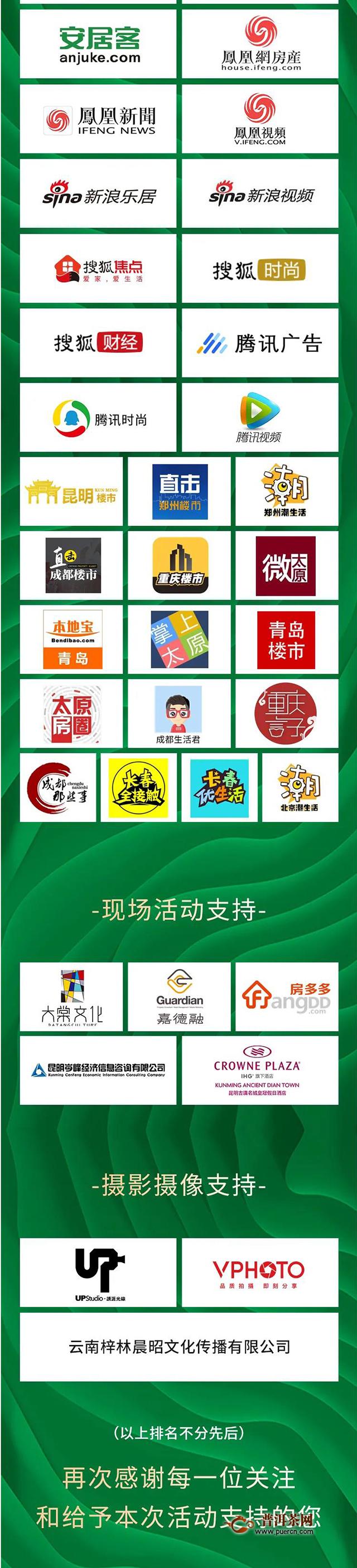 热烈庆祝!七彩云南®·避暑家园系列活动全国曝光12亿+!
