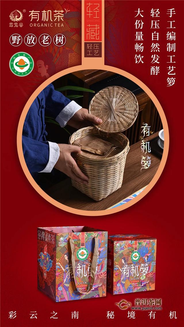 9月新品 云元谷有机箩轻压生茶