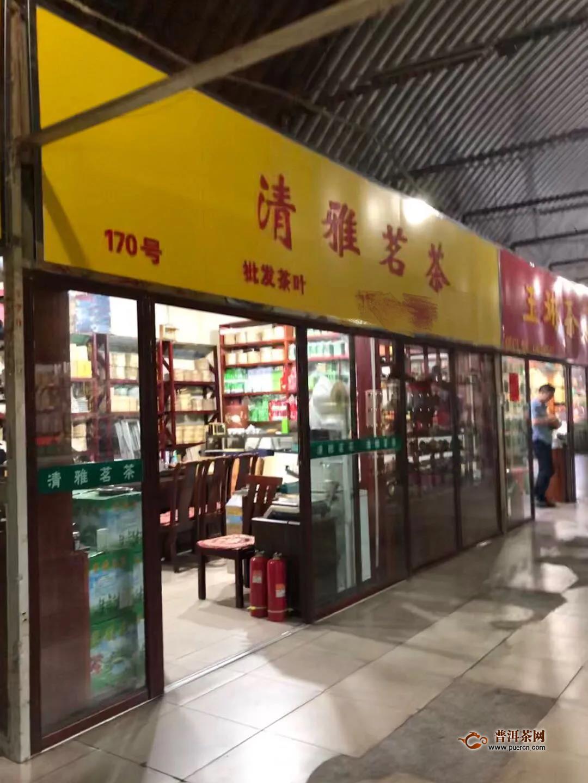 记者走市场|以前你所熟知的茶城现在怎么样了?