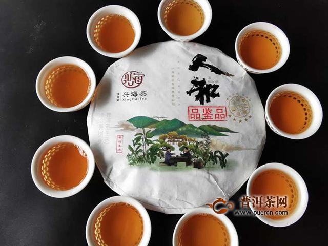 【茶言观色】遇见兴海茶业2020年人和五星