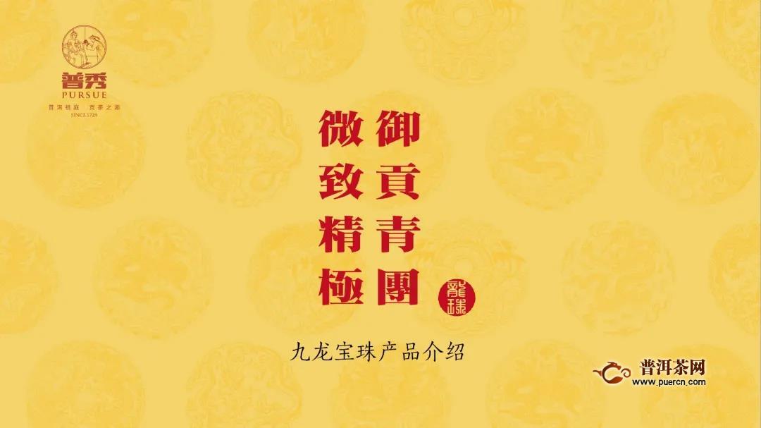 普秀九龙宝珠,名山茶区古树春料,顶级享受!