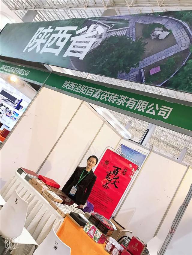 【百富茶业】百富邀您共赏——青海生态(产业)博览会暨藏毯展